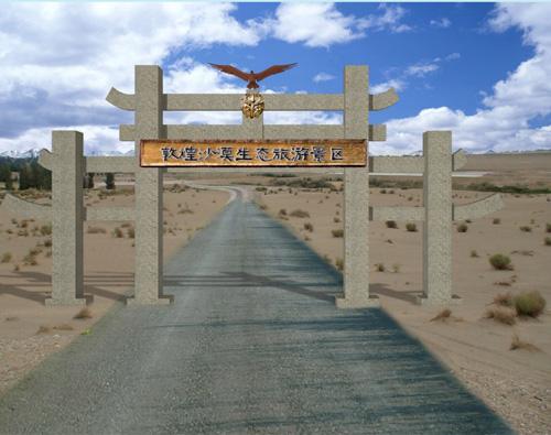 甘南州舟曲县旅游发展委员会舟曲县武坪乡吾别村旅游基础设施建设项目可研报告